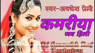 Kamariya Jab  Jab Hili    Fadu Jumping Dance MixXx    Dj गोलु बैलो सबहियाँ