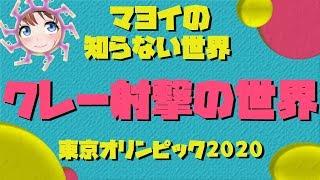 まよいの知らないクレー射撃の世界!2020年東京オリンピック種目