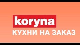 KORYNA заказать качественные Чешские кухни с доставкой на заказ Киев цены недорого(KORYNA заказать качественные Чешские кухни с доставкой на заказ Киев цены недорого 04021., 2015-04-01T12:10:04.000Z)