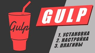 Gulp настройка установка плагины. Пошаговая инструкция по настройке сборки Gulp 4 для верстки сайтов