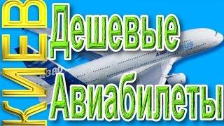 видео Дешевые авиабилеты из Москвы в Братислава