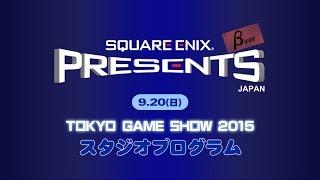 【TGS2015】SQUARE ENIX PRESENTS JAPANスタジオ(9/20)