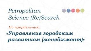 Консультация Олимпиады СПбГУ «Petropolitan Science (Re)Search» по направлению «Управление городским