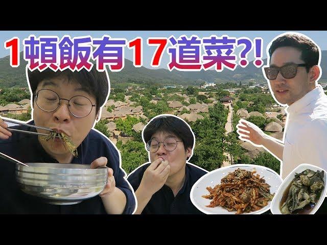 [第二集]1頓飯有17道菜?! 韓國南部旅遊!_韓國歐巴