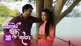 Jeevithaya Athi Thura | Episode 30 - (2019-06-24) | ITN Thumbnail