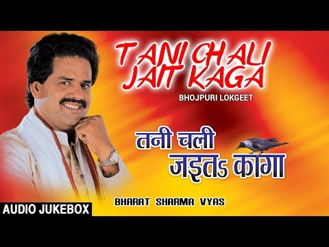 TANI CHALI JAIT KAGA | BHOJPURI LOKGEET AUDIO SONGS JUKEBOX | SINGER - BHARAT SHARMA VYAS