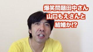 爆笑問題の田中さんが山口もえさんと結婚へ」との事です。田中さんの結...
