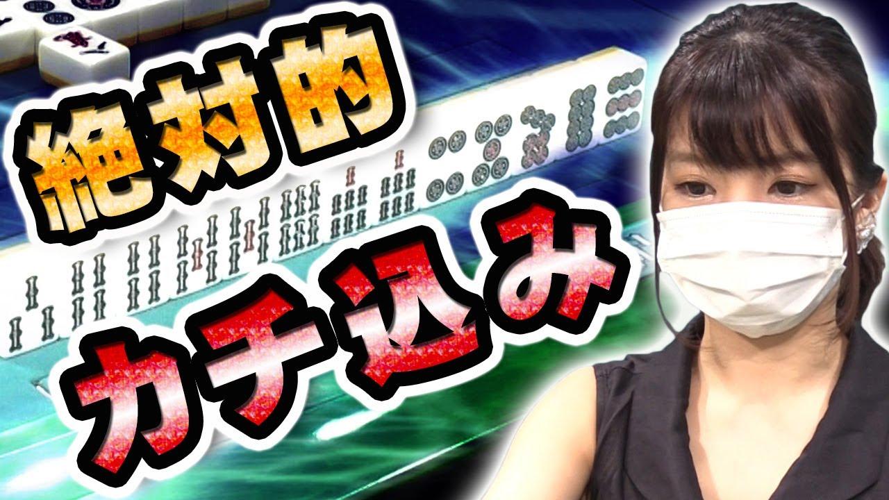 【特攻の戦乙女】塚田美紀のヴァルハラ送りリーチ【麻雀】