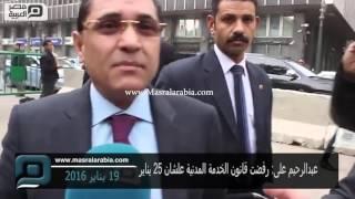 مصر العربية | عبدالرحيم على: رفضت قانون الخدمة المدنية علشان 25 يناير