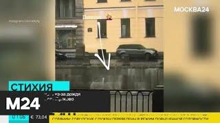 Смотреть видео В Санкт-Петербурге из-за дождя подтопило аэропорт Пулково - Москва 24 онлайн