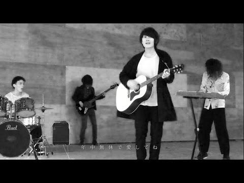 アンテナ「年中無休」MusicVideo