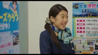 「えちぜん鉄道」アテンダントの嶋田郁美のノンフィクション「ローカル...
