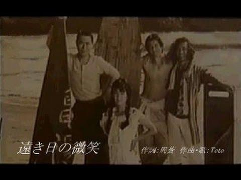 遠き日の微笑 - Tete&周蒼(original song) with 映画「稲村ジェーン」
