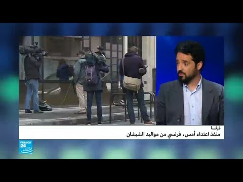 كيف استطاع تنظيم -الدولة الإسلامية- تنفيذ عملية الطعن بباريس رغم الخسائر التي مني بها؟  - 12:22-2018 / 5 / 14