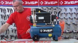 Обзор Воздушный компрессор ЗУБР ЗКП-230-24-2.5