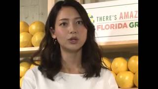 女優の相武紗季さんが「AMAZING!フロリダグレープフルーツフェ...