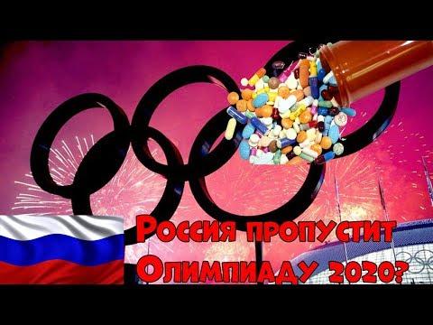 Россию не пустят на Олимпиаду 2020? Кто виноват