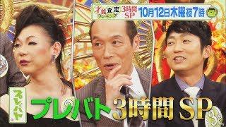 木曜よる7時 『プレバト!!』 10月12日は 秋の3時間スペシャル!! 今回は...