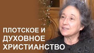 Плотское и духовное христианство (полное интервью) - Людмила Плетт