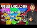 "Bangladesh Economy Decentralization & Future Planning || ""SHONAR BANGLA"" Ep24"