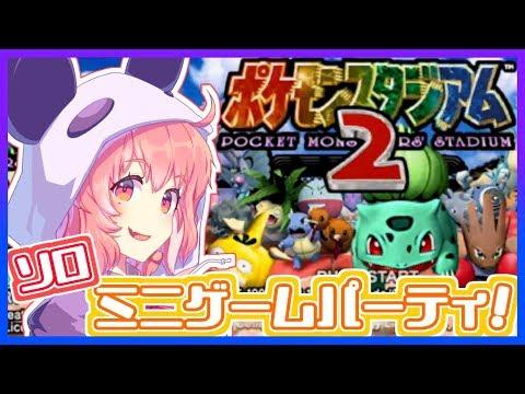 【ポケモンスタジアム2】1人で楽しむミニゲームパーティ!【笹木咲/にじさんじ】