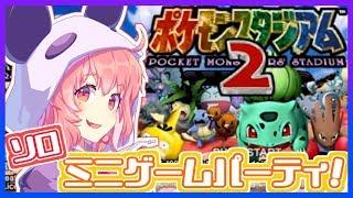 [LIVE] 【ポケモンスタジアム2】1人で楽しむミニゲームパーティ!【笹木咲/にじさんじ】