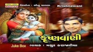 Lord Krishna Bhajan || Krishnawani By Mathurbhai Kanjariya || Lord Krishna Devotional Songs