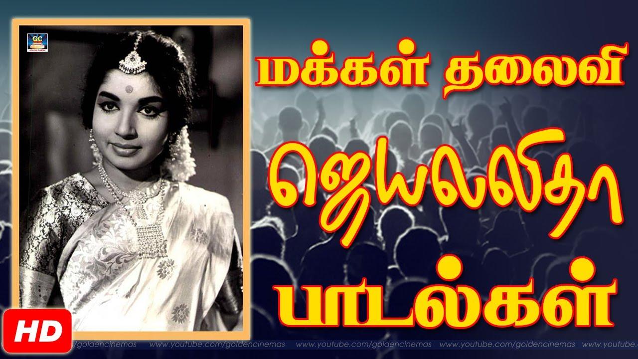 மக்கள் தலைவி ஜெயலலிதா பாடல்கள் | Jayalalitha Tamil Hits | Jayalalitha Songs.