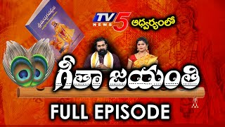 Gita Jayanti Mahotsavam at TV5 Studio | Full Event | Gita Jayanti 2019