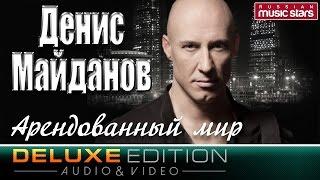Денис Майданов - Арендованный мир (Deluxe Edition)  / Denis Maydanov - Rented world