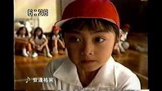 進研ゼミ CM③【安達祐実】1994 安達祐実 検索動画 13
