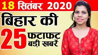 Daily Bihar news of Nitish Kumar,Koshi Mahasetu,Bhagalpur,Gaya,Madhubani,Patna,Krishi bhawan,ISBT.