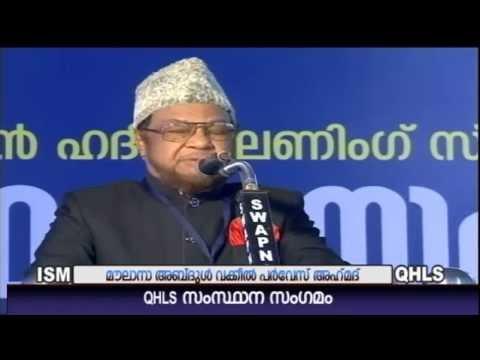 ISM KERALA QHLS 2015: Moulana Abdul Vakeel Parvez Ahamed