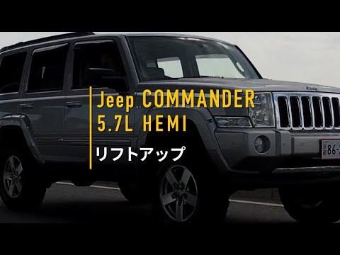 """[在庫車両紹介]3インチリフトアップ!ジープコマンダー5.7L HEMIエンジン搭載モデル!あの、車高は上がんのにリフトアップスペーサーは""""モグリ""""発言はマジでハイライトやな。"""