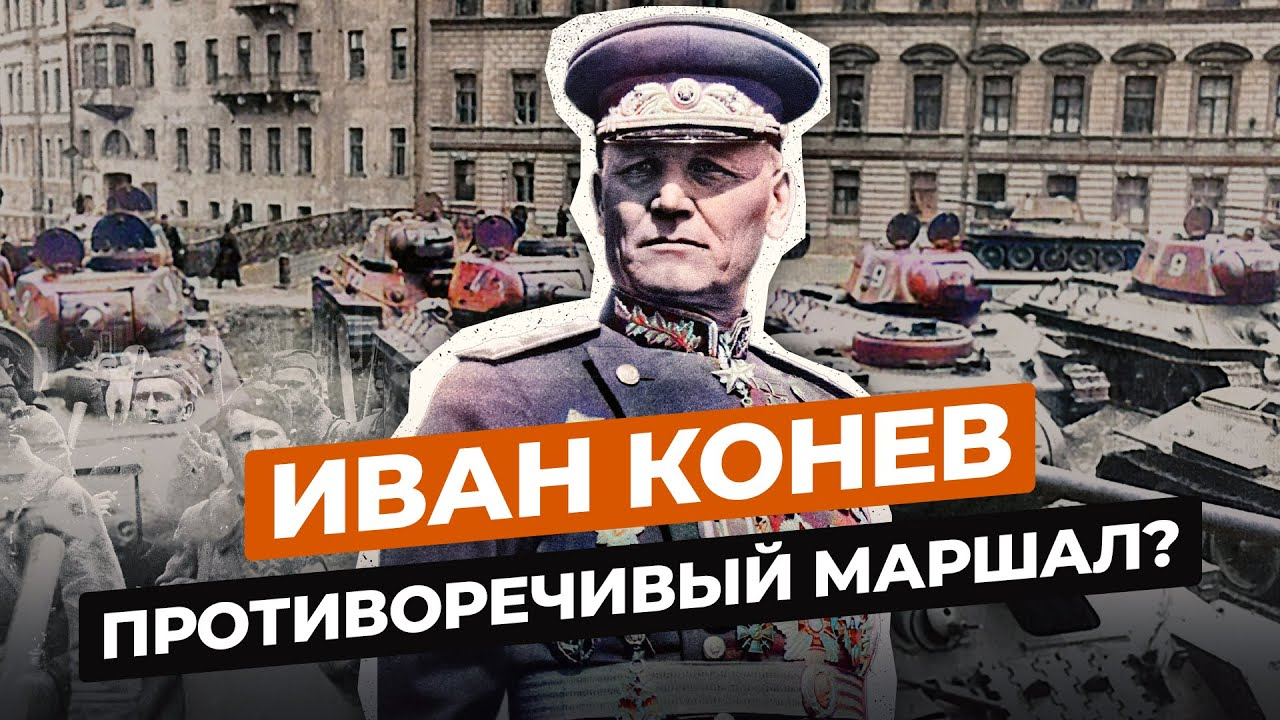 ИВАН КОНЕВ: ЧТО СТАЛО С НЕОДНОЗНАЧНЫМ МАРШАЛОМ СССР