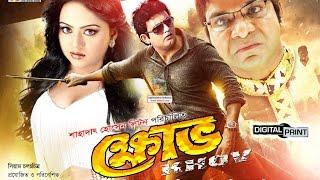 Khov (ক্ষোভ) - Amin Khan l Nodi l Mehedi l Misha Showdagor l Bangla Full Movie HD