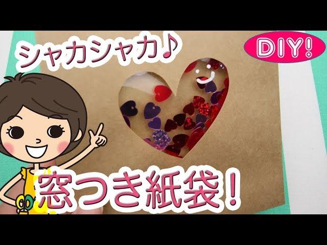 【100均DIY!】バレンタインに!シャカシャカ窓付き紙袋の作り方