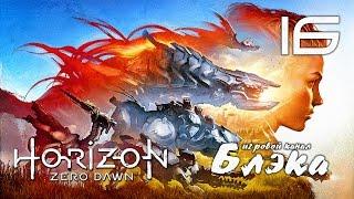 ДОБРАЛСЯ ДО МЕРИДИАНА ● Horizon: Zero Dawn #16 [PS4Pro]