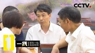 《一线》 20190919 裁判者·司法的情怀| CCTV社会与法