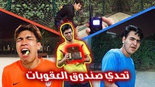 تحدي صندوق العقوبات في الملعب !! ( الي يضيع يتكهرب لا يفوتكم !! )