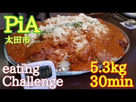 【大食い】閲覧注意 5.3Kgパスタプレートチャレンジ【早食い】