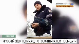 Русский понимаю, но говорить не обязан