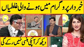 Khabardar Bloopers | Khabardar With Aftab Iqbal | Express News | IC2H