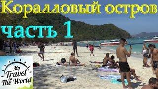 Коралловый остров, Пхукет, Таиланд, часть 1, серия 473(Коралловый остров (тайское название Koh Hae – Ко Хае), разместившийся всего в 3 км от Пхукета, является одним..., 2016-08-20T16:00:02.000Z)