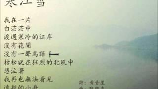 寒江雪诗:黄昏星曲:陈强喜宽中合唱团女声合唱我在一片白茫茫中渡過寒...