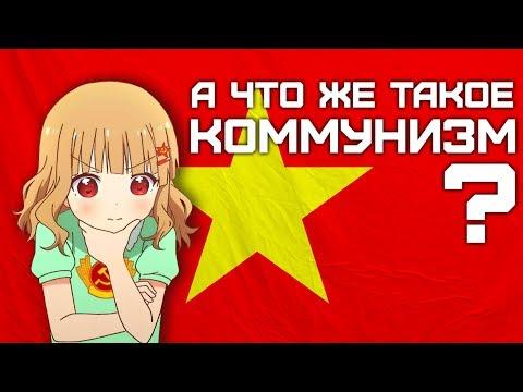 Что есть коммунизм?   Почему его сложно построить?