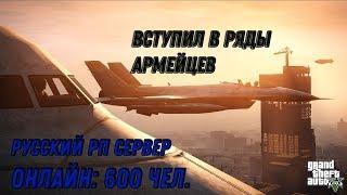 GTA 5 RP РУССКИЙ РП СЕРВЕР. Армейские истории.