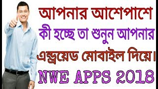 Best sound capture apps in your Android mobile (bangla)
