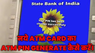 SBI ATM PIN GENERATION THROUGH SBI ATM,  NEW PIN GENERATION SBI.