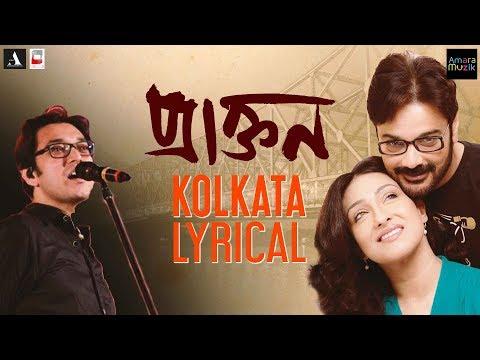 Kolkata | Lyrical | PRAKTAN | Anupam Roy | Shreya Ghoshal | Prosenjit & Rituparna